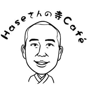 HASEさんの寺Cafe