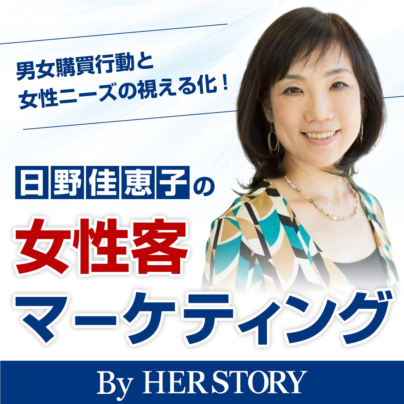 日野佳恵子の女性客マーケティング